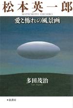 松本英一郎 愛と怖れの風景画