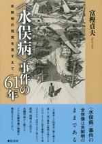 〈水俣病〉事件の61年