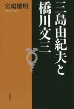 三島由紀夫と橋川文三【新装版】