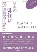 日本の俳句はなぜ世界文学なのか