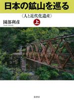日本の鉱山を巡る《上巻》