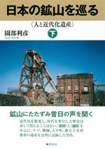 日本の鉱山を巡る《下巻》