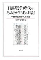 nitiro_senso_jidai