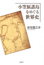 小笠原諸島をめぐる世界史