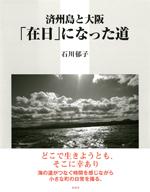 済州島と大阪