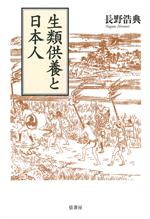 生類供養と日本人