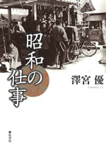 showa-no-sigoto