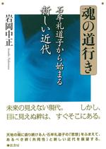 tamashiinomichiyuki