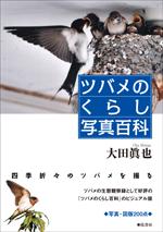 ツバメのくらし写真百科