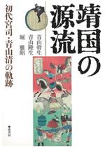 yasukuni-no-genryu