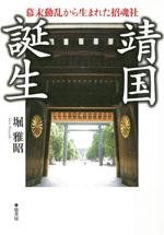 yasukunitanjo